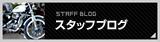 岩岡自動車ブログ