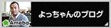よっちゃんのブログ